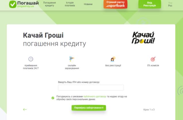 Кредит онлайн от Качай Гроші – условия и информация