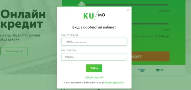 Кредит онлайн от KUMO – условия и информация